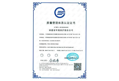 《质量管理体系认证证书》工程设计、施工