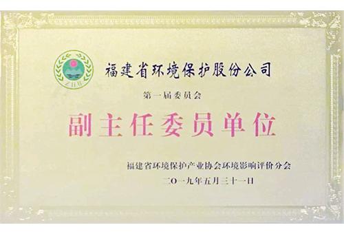省beplay体育网页版下载产业协会环评分会副主任委员单位