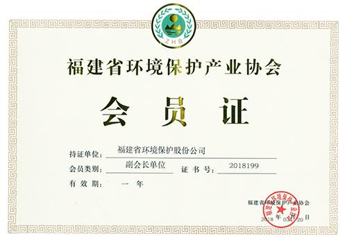 省beplay体育网页版下载产业协会副会长单位